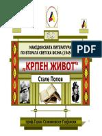 4 Крпен Живот (Стале Попов) Предавање.ppt