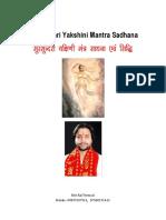 Sursundari Yakshini Mantra Sadhana (सुरसुन्दरी यक्षिणी मंत्र साधना )