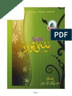Sunni Awaz (Urdu Edition)