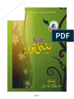 Sunni Awaz (Urdu Edition)