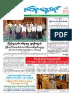 Uinon Daily (21-8-2014)