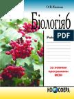 Bology_6_2014_v