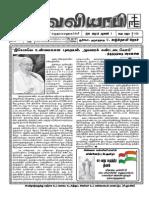 சர்வ வியாபி - 17-08-2014