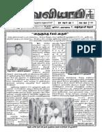 சர்வ வியாபி - 20-07-2014