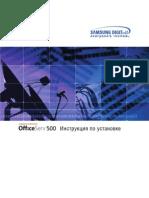 Officeserv 500 Installation Rus