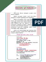 Tamil Bible Incidents வேதாகமமும் சில விளக்கங்களும்
