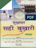 Sahi Bukhari Hindi Volume 2 in 3