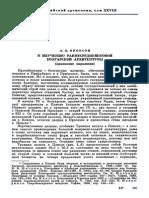 Bb28_11_якобсон а.л._к Изучению Раннесредневековой Болгарской Архитектуры_вв 28 (1968)_0