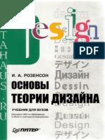 Osnovy_teorii_dizaina(PDF)