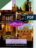 Chaar Baray Aqtaab by Afroz Qadri