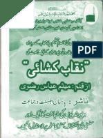 Naqab Kushai of Zia Ur Rehman Farooqi by Shahzad Mujadidi