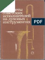shatskiy-zverev.pdf
