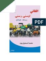 Afghan Publication in Pashto