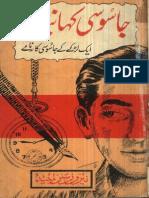 Jasoosi Kahaniyan Feroz Sons 1968