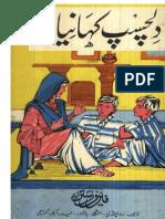Dilchasp Kahaniyan Feroz Sons 1968