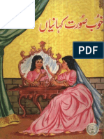 Khoobsoorat Kahaniyan Feroz Sons 1969