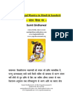 Santaan Gopal Mantra Vidhi in Hindi and Sanskrit PDF