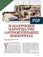 Η διαχρονική παρουσία της λατινοκυπριακής κοινότητας