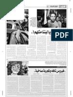 بلطجية ويا ليتنا مثلهم - عمرو عزت