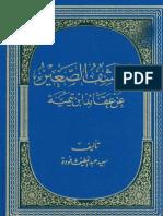 الكاشف الصغير عن عقائد ابن تيمية - سعيد فودة-2