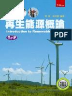 再生能源概論第二版