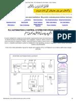 Steam Power Plants - PLC Automation & Control System - Lahore, Pakistan