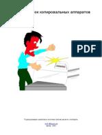 All Copier Error Codes