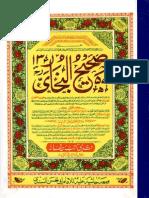 Sahih Al Bukhari Volume 1 Qademi