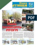 """Газета """"Наши Мытищи"""" №32 от 23.08.2014-29.08.2014"""