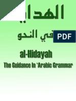 Al-Hidayah Fee Nahw