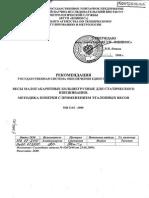 МИ 3145-2008.pdf