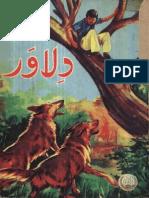 Dilawar Riaz Ahmed Feroz Sons 1969