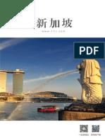 一起游新加坡旅游攻略(2014年版)