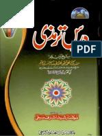 Dars e Tirmidhi Volume 3 By Shaykh Mufti Taqi Uthmani db
