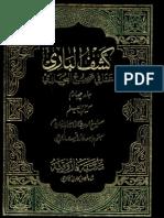 04 Kashf Ul Bari Kitab Ul Ilam Vol 4