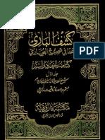 07 Kashf Ul Bari Kitab Ul Jihad Vol 3