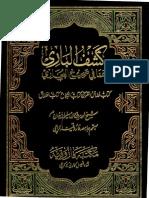 08 Kashf Ul Bari Fazail e Quran Nikah Talaaq
