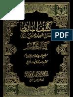 09 Kashf Ul Bari Kitab Ul Tafseer
