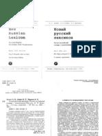 Russian English Lexicon