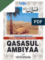 Ambya Urdu