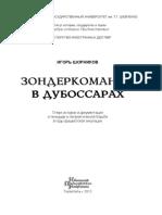 Зондеркоманда в Дубоссарах - И.Шорников