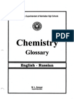 Chemistry - In English and Russian