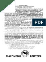 Μαχόμενη Αριστερά για το πρόγραμμα σύγκλισης και την ΟΝΕ