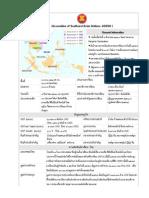 Asean Info