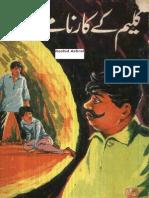 Kaleem Kay Karnamay-Abu Zia Iqbal-Feroz Sons-1970