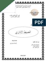 بحث حول الضبط الاداري.pdf