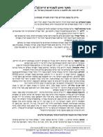 מידע על מבצע הגירוש של רשות ההגירה שנפתח ב-1.7.2009
