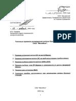 Правила Размещения Антенн Базовых Станций