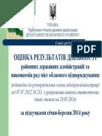 ocinka_rezultativ_dijalnosti_za_sichen-berezen_2014.pdf
