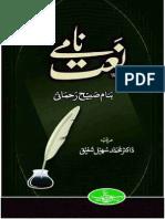 Naat Namy Banam Sabeeh Rehmani-Dr Sohail Shafiq-Karachi-July 2014